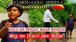 Golu Series 3: गोलू का रिजल्ट, बाप बेहोश,