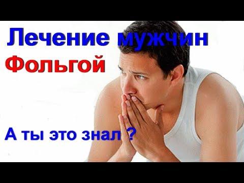 Лечение Фольгой Простатита у мужчин. Аденома. Цистит. Простатит и фольга. А ты это знал?