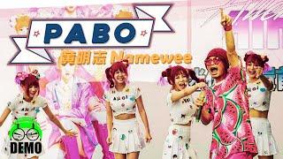 送給渣男的歌! Amoi-Amoi【Pabo】Namewee黃明志 DEMO版