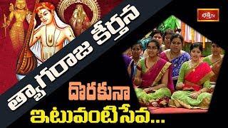 Dorakuna Ituvanti Seva (దొరకునా ఇటువంటిసేవ) Song || Thyagaraja Keerthanalu || Nadanjali Thumb