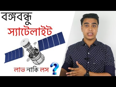 Tech News #1- Bangladesh to Launch Bangabandhu Satellite by 2017