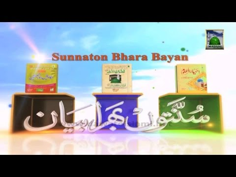 Bayan Naza Ki Sakhtiyan -  Haji Yafoor Raza Attari thumbnail