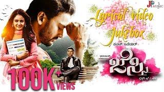 JESSIE || Jukebox Lyrical || Dhananjay, Parul Yadav, Pavan Wadeyar, J Anoop Seelin