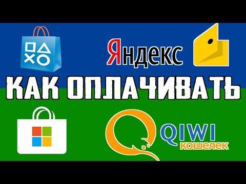 Как покупать игры в PSN или Microsoft Store через любые электронные кошельки (qiwi, яндекс и т.д.)