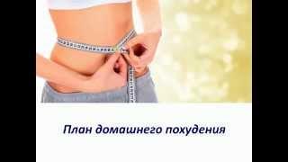 Вебинар про домашнее похудение 09 04 2015