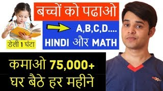 Earn ₹ 75,000+ Per Month By Teaching | Earn From Home By Teaching | Part Time Teaching Job | Vedantu
