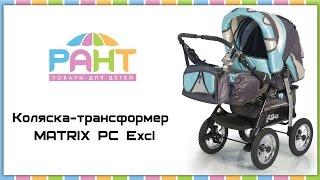 Коляска прогулочная MATRIX PC Excl