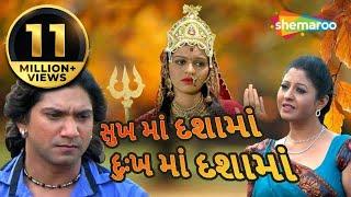 Sukh Ma Dashama Dukh Ma Dashama | Full Gujarati Movie (HD) | Vikram Thakor | Pearl Rawal |