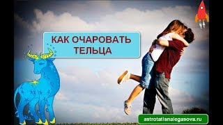 видео Как удержать женщину Тельца