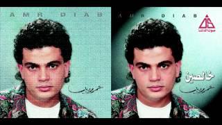 Amr Diab - Kalam El3en / عمرو دياب - كلام العين