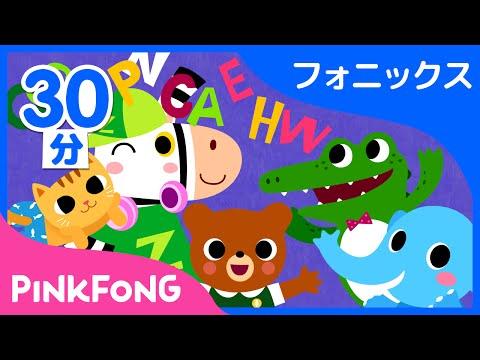 A~ZまでABCフォニックスの歌集め | 30分連続再生 | ピンクフォン英語童謡