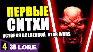 История вселенной Звездных Войн. Часть 4: ПЕРВЫЕ СИТХИ | Star wars lore