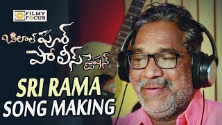 Goreti Venkanna Songs || Sri Rama Sinthala Putha Song Making Video || Bilalpur Police Station Movie
