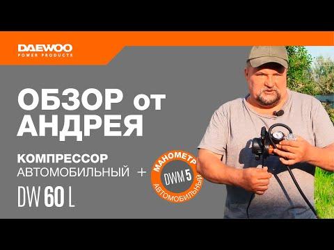Компрессор автомобильный DAEWOO DW60L