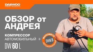 Автомобильный компрессор DW 60L и Манометр DWM5 | Обзор от Андрея [Daewoo Power Products Russia] 16+