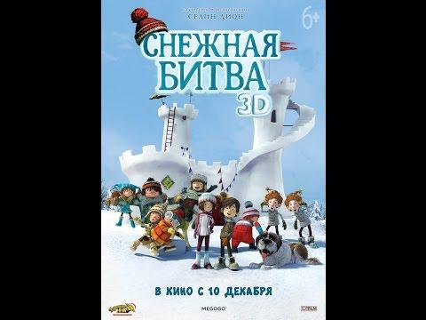 Снежная битва 2015 трейлер русский | Filmerx.Ru