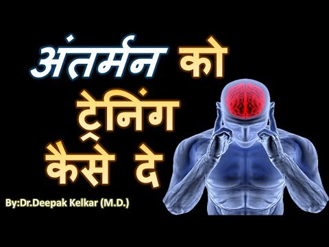 Bipolar Disorder Me Sthirta Lana -By Dr.Kelkar [MD] Psychiatrist Hypnotherapist from YouTube · Duration:  3 minutes 58 seconds