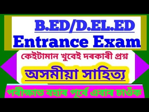 Assamese Literature Important GK For Assam TET,  DEE, DHS, D.EL.ED, B.ED &  All Competitive Exam
