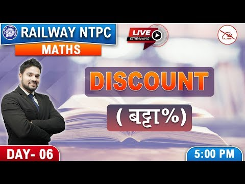 Discount |  Railway NTPC 2019 | Maths | 5:00 PM
