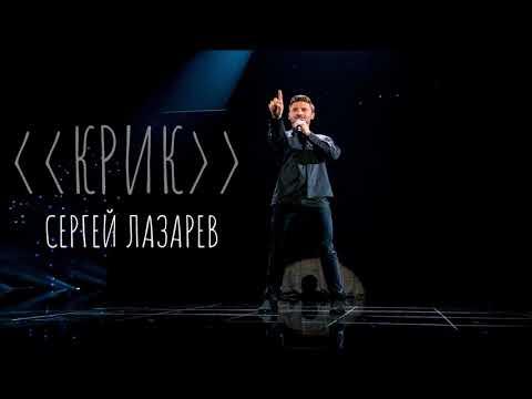 Сергей Лазарев - Крик 2019