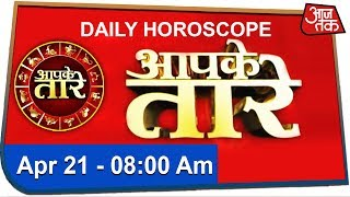 Aapke Taare | Daily Horoscope | April 21, 2019