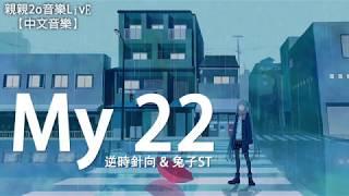 逆時針向 & 兔子ST - My 22【動態歌詞Lyrics】