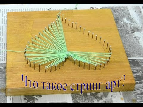 Стринг арт String Art Сердце