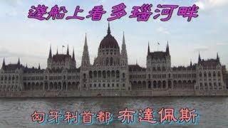 匈牙利首都 布達佩斯 遊船上看多瑙河畔