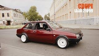 Lada Ваз 21099 Купе. Просто На Стиле.