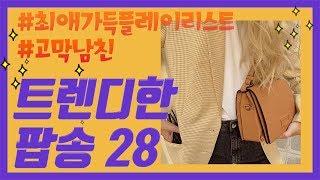 2019 트렌디 팝송 모음 28 _ #광고없었는데생길꺼임 #고막남친모음