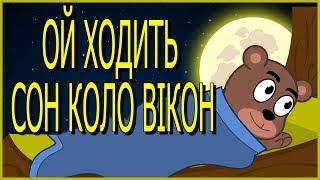 Ой ходить сон коло вікон | Збірка колискових пісень українською