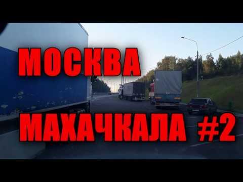 Домашний переезд Москва Махачкала.Работа на газели #2