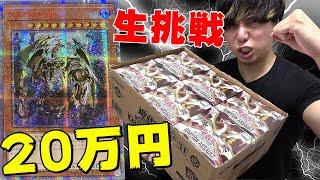 【遊戯王】1枚20万円超えだと!?万物創世龍を生で当てたい!!!!!