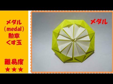簡単 折り紙 折り紙で作るメダル : youtube.com