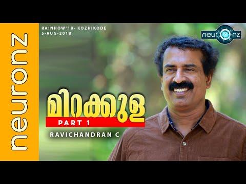 മിറക്കുള 1: രവിചന്ദ്രന് സി (Malayalam) | Miracula 1 Ravichandran C.