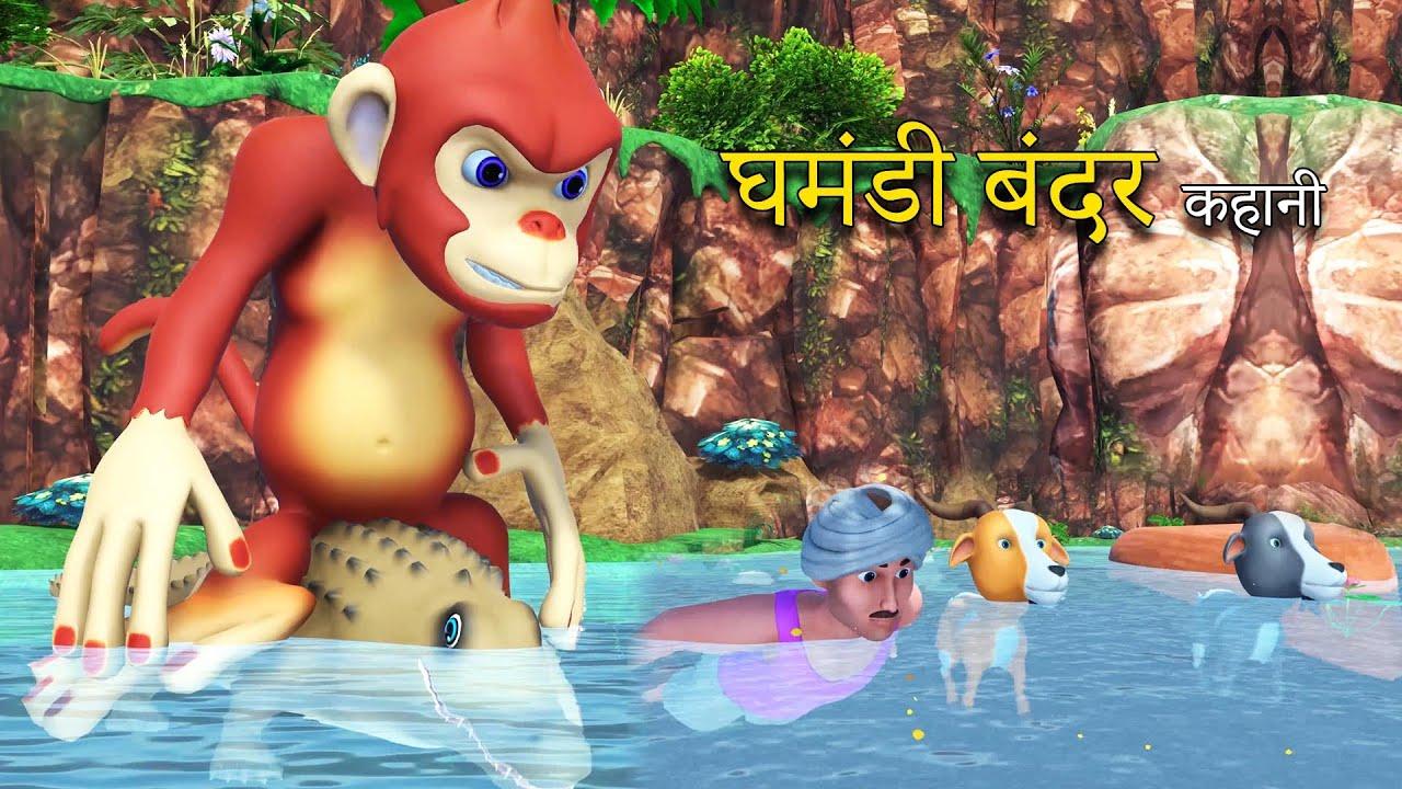 घमंडी बंदर हिंदी कहानी    Proud Monkey Hindi moral story    Panchatantra stories Hindi fairy tales