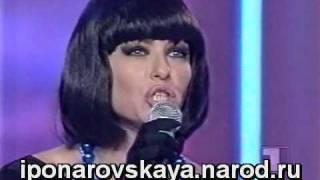 Irina Ponarovskaya - И. Понаровская - Ночное кабаре 1993