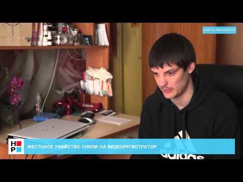 Жестокое убийство в Ханты-Мансийске.