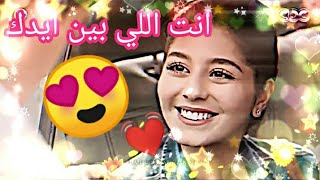 انت اللي بين ايدك مروان و ليلي حماقي اجمل اغنية رومانسية 2020 قدام الناس