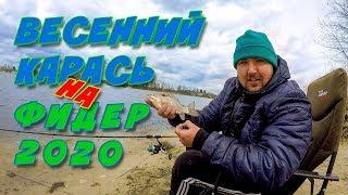 Ловля КРУПНОГО Карася ВЕСНОЙ на Фидер 2020 Фидерная Рыбалка на Карьере