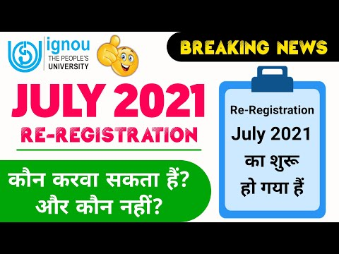 {Breaking News} July 2021 का Re-Registration शुरू हो गया है IGNOU Re-Registration July 2021 For All