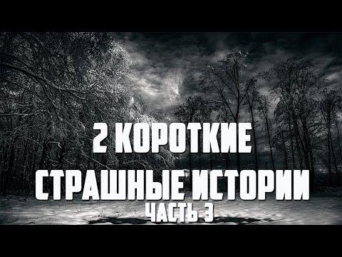 Страшные истории - 2 короткие страшные истории (часть 3)