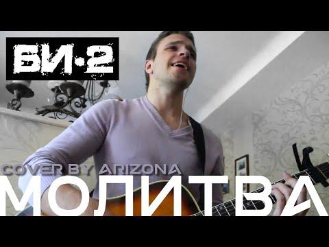 Би-2 - МОЛИТВА (Cover by ARIZONA)