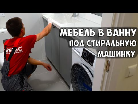 Мебель для ванной под стиральную машинку на заказ // Студия мебели Верес