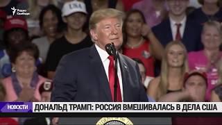 Трамп: Россия вмешивалась во внутренние дела США