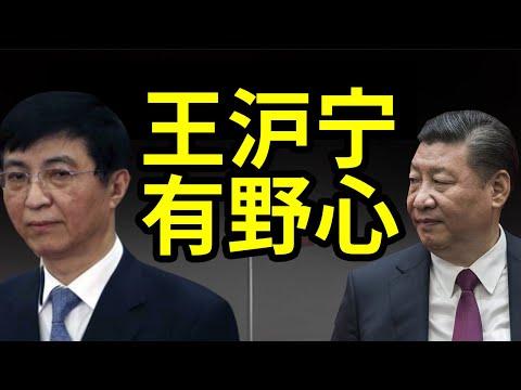 政局微妙,王沪宁旧书突然暴涨!他想当总书记?对美国的误判。国会山余波