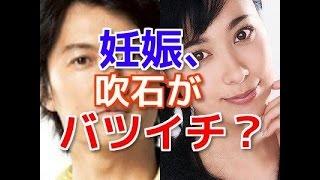 【芸能ニュース】吹石一恵がバツイチだというスキャンダル!! 【気にな...