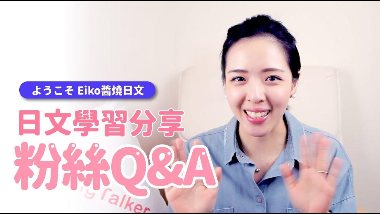 Eiko醬燒日文【日文學習分享 粉絲Q&A】 - YouTube