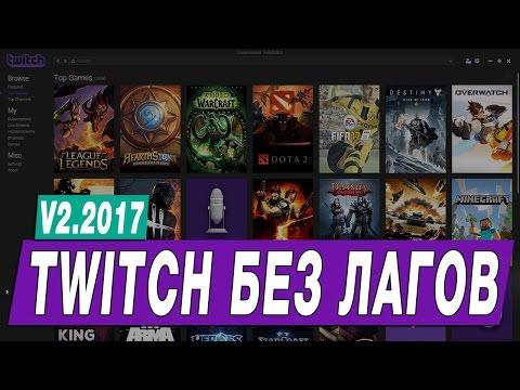 Как смотреть Twitch без лагов, тормозов зависаний 2017 (ОБНОВЛЕННАЯ ВЕРСИЯ)