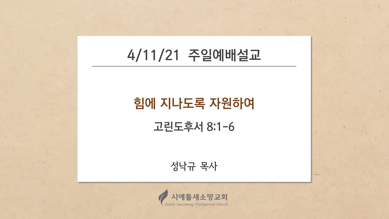 """<4/11/21 주일설교> """"힘에 지나도록 자원하여"""""""